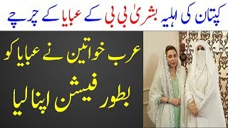 Bushra BiBi Abaya Fashion in Arab Countries | Limelight Studio