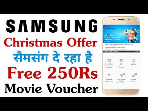Samsung Christmas Offer | How To Get Free Movie Tickets | MOVIE VOUCHER | By Online Tricks And Offer
