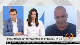 Ο Γραμματέας του ΜεΡΑ25 Γ.Βαρουφάκης στην ΕΡΤ | 02/07/2020 | ΕΡΤ