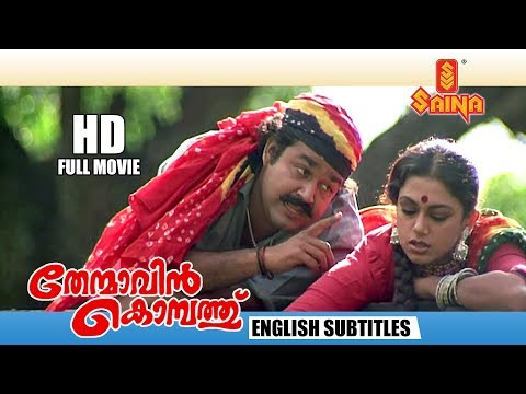 Xxx Mp4 Thenmavin Kombath Full Movie HD English Subtitles Mohanlal Shobana Priyadarshan 3gp Sex