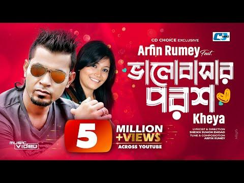 Xxx Mp4 Valobashar Porosh Arfin Rumey Kheya Official Music Video Bangla Hit Song Full HD 3gp Sex