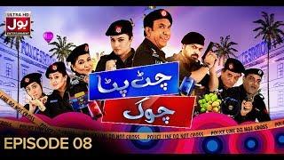Chat Pata Chowk Episode 8 | Pakistani Drama Sitcom | 20 January 2019 | BOL Entertainment
