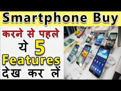 5 Features You Should Know Before Buying a New Mobile Phone/Smartphone | In Hindi/Urdu |