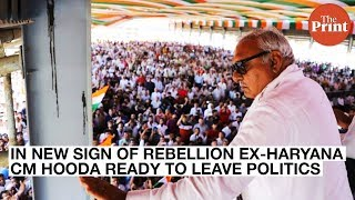 Download Ex-Haryana CM Hooda ready to leave politics in new sign of rebellion Video