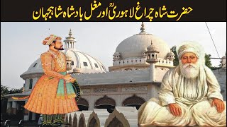 Life/history/biography/and kramat of Hazrat Syed Shah Chiragh//Mughal king and Shah chiragh in urdu