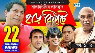 bangla natok har kipte full part free download