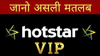 Hotstar problem solve #live cricket match lifetime free