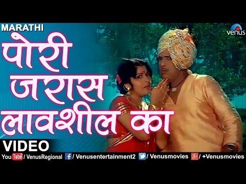 Xxx Mp4 पाेरी जरास लावशील का Pori Jaraas Lavshil Ka Mala Gheun Chala Popular Marathi Romantic Songs 3gp Sex