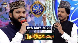Shan-e-Iftar | Segment - Middath-e-Rasool | 8th May 2020