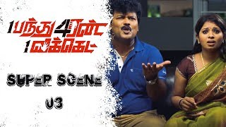 1 Pandhu 4 run 1 wicket - Tamil Movie | Scene 3 | Vinay Krishna | Shree man