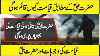 According To Hazrat Ali (R.A) How The World Will End In Urdu Hindi