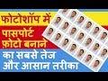 Adobe Photoshop में 49 Passport Size Photo 1 बार में Create करें Hindi - पासपोर्ट साइज फोटो Part -3