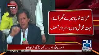 Imran Khan media talk | Sardar Asif Ali again join PTI |10 November 2017 | 24 News HD