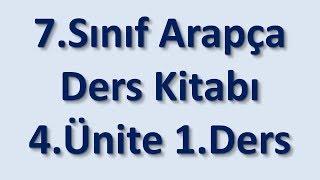 7 Sinif Arapça Ders Ve çalişma Kitabi 4 ünite 2 Ders 108 109 110