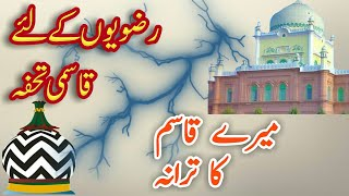 Mere Qasim Ka Tarana | Darul Uloom Deoband | Abdullah Barabanki | Composed by: Nizamuddeen Aasi
