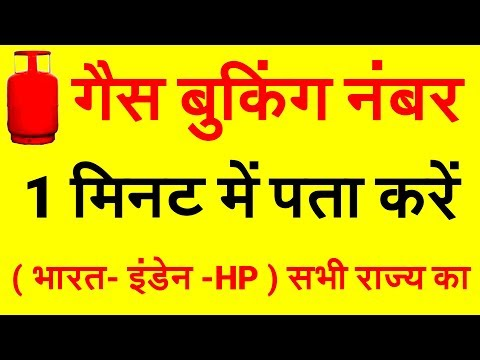 GAS BOOKING NUMBER INDANE: bharat Gas,HP Gas कैसे पता करें | HINDI
