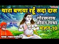 Meri Kar Do Puri Aas Guru Gorakhnath Bhajan Bhakt Ramniwas Superline Music mp3