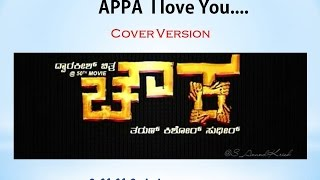 Chowka | Appa I Love You |cover version | Amma I Love You |Sathish|Ravikiran|