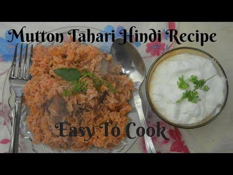 Mutton Tahari Hindi Recipe
