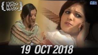 Shahtir Larki | Meri Kahani Meri Zabani | SAMAA TV - 19 October , 2018