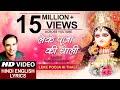 Download लेके पूजा की Leke Pooja Ki Thali,HD Video,SURESH WADKAR,Hindi English Lyrics,Jai Maa Vaishnodevi MP3,3GP,MP4