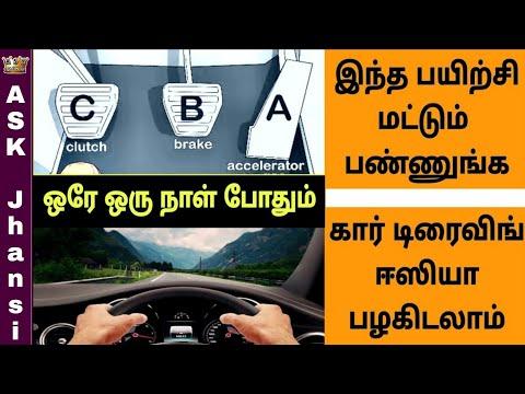 எப்படி ஒரே நாளில் கார் ஓட்டி பழகுவது ? How to Learn to Drive a Car in Single Day ?