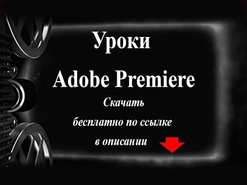 Как установить пакет Adobe CS5.5 Production Premium