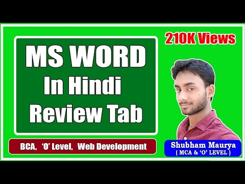 MS word Review tab in hindi