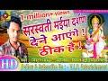 Download Saraswati puja new dj song 2019||thik hai||माटी के मुर्ति सरस्वती मईया दर्शन देने आएंगे|| ठिक है|| MP3,3GP,MP4