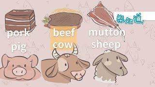 为什么牛肉叫 beef 而不是 cowmeat?Why is beef called beef instead of cowmeat? 【柴知道】【英文冷知识Trivia about English】