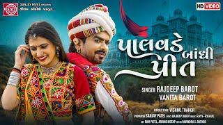Palavde Bandhi Preet ||Rajdeep Barot ||Vanita Barot ||New Gujarati Video Song 2021 ||Ram Audio