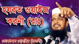 Download হযরত ওয়াইজ করনী (রাঃ) | মাওলানা তোফাজ্জল হোসেন | Mawlana Tofazzal Hossain l Bangla Waz