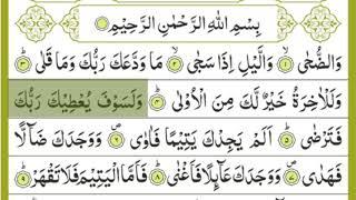 Surah Ad-Duha Full { Surah Ad Duha Full HD Text } Read