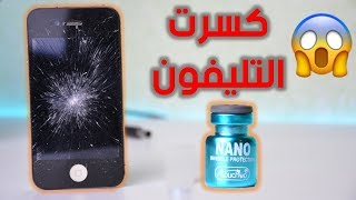 تجربة سائل النانو و محاولة تكسيره 🔨🔨| Nano Screen Protector