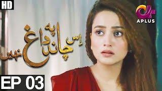 Is Chand Pay Dagh Nahin - Episode 3 | A Plus ᴴᴰ Drama | Firdous Jamal, Saba Faisal, Zarnish Khan