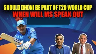 Should Dhoni be part of T20 World Cup | When will MS speak out