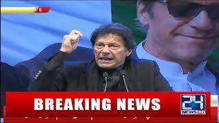 Imran Khan First Jalsa After Becoming PM | 22 Jan 2019