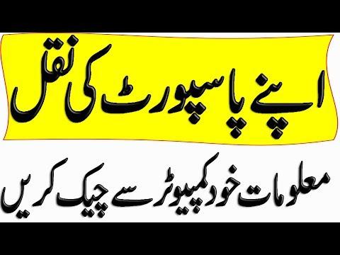 Passport Ke Naqal malumat check karny ka tareqa/How to check passport information thru abshar in urd