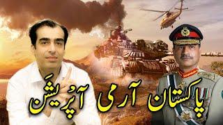 Army Chief ko Allah ka Paigham General Qamar Javed Bajwa, Raheel Sharif