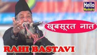 Rahi Bastavi latest naat | खूबसूरत नात | All India Natiya Mushaira Azamgarh 2018 HD