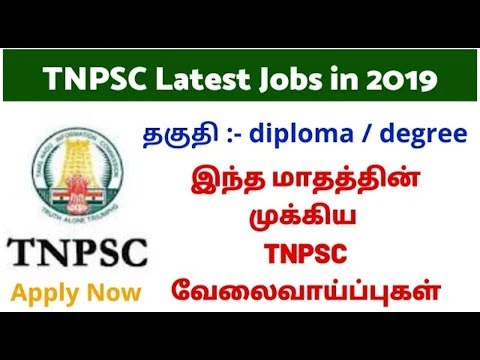TNPSC முக்கிய வேலைவாய்ப்புகள்    இந்த மாதத்தில் முடிவடையும் வேலைகள்    latest tnpsc jobs 2019..