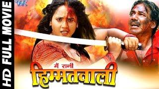Main Rani Himmat Wali    Super Hit Full Bhojpuri Movie 2016    Rani Chatterjee    Bhojpuri Full Film