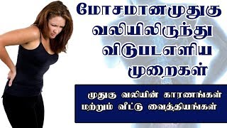 Back Pain Treatment In Tamil   Low Back Pain Treatment In Tamil   Back Pain Relief in Tamil