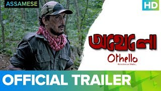 Othello Official Trailer | Assamese Movie 2018 | Full Movie Live On Eros Now