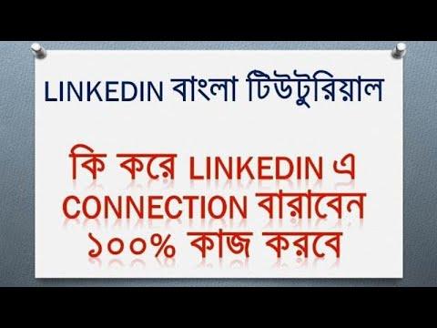 Linkedin Bangla Tutorial - Increase Linkedin Connection , Linkedin Tutorial , Tips For Linkedin