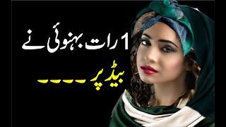 उर्दू कहानी उर्दू साची काहनियां नई उर्दू कहानियां 2021-357
