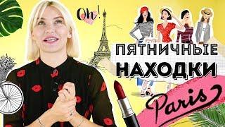#ПятничныеНаходки : Как одеться бюджетно в парижском стиле? #katyakonasova