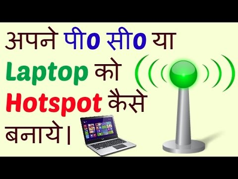 How to Make PC/Laptop Hotspot Wifi in Hindi | kaise Help|