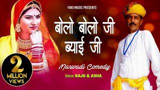 बोलो बोलो जी बयाई जी  -हास्य -मारवाड़ी लोकगीत -गायक -राजु आशा -हिट -राजस्थानी -सांग  |Yuki