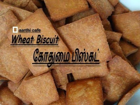 Whole Wheat Biscuits   Healthy Evening Snacks for Kids   குட்டீஸ் கொண்டாடும்  கோதுமை பிஸ்கட்